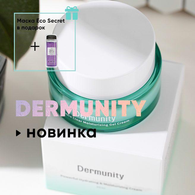 Dermunity + маска Eco Secret3
