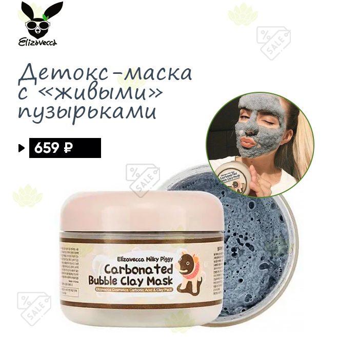 Elizavecca Bubble Mask2